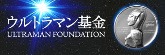 ウルトラマン基金 ULTRAMAN FOUNDATION